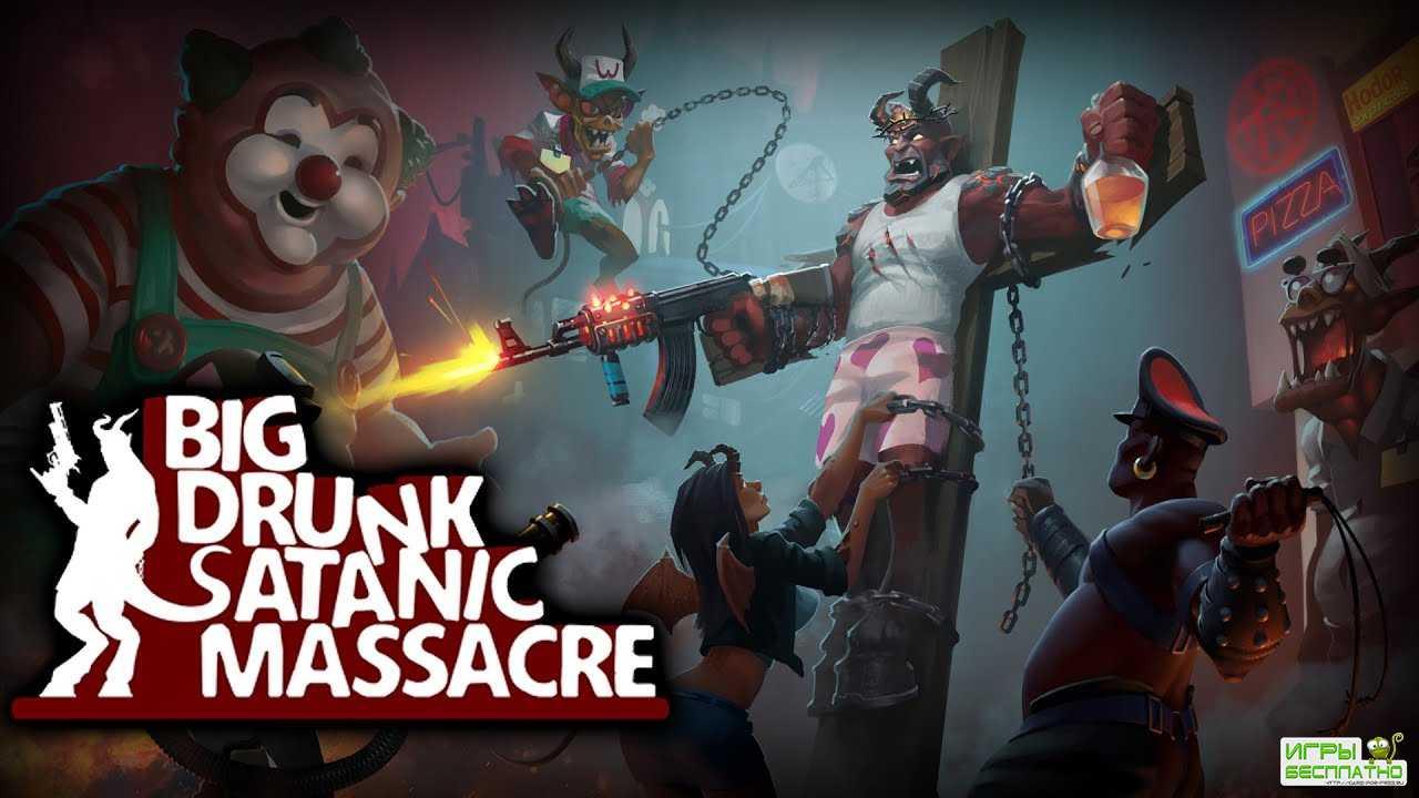 Big Drunk Satanic Massacre GamePlay PC