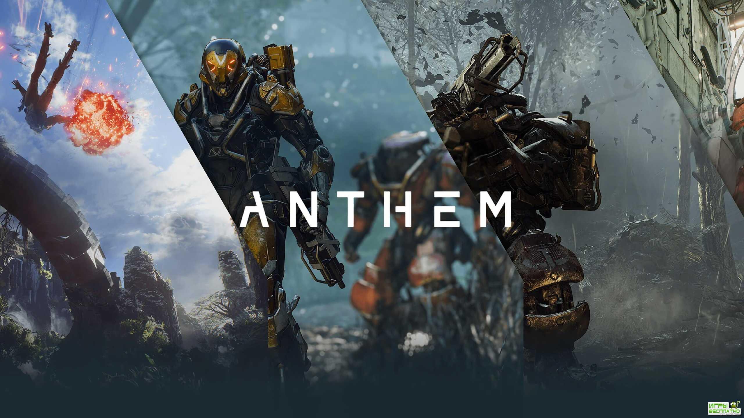 Английская розница: несмотря на 4 новых релиза, Anthem осталась лидером нед ...