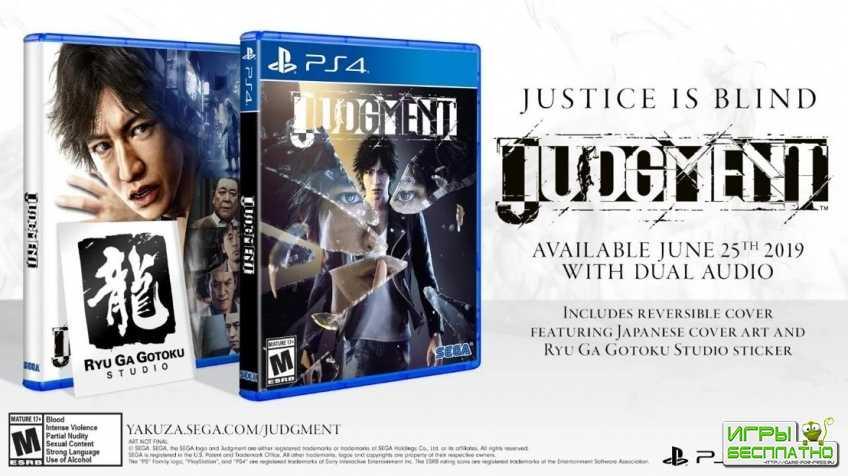 Judgment выйдет в конце июня