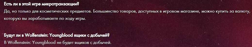 Wolfenstein: Youngblood будет зацензурена