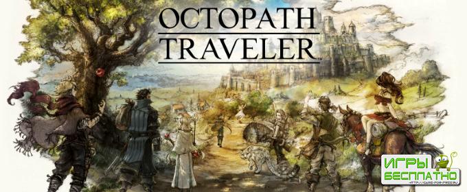 Octopath Traveler - Square Enix представила трейлер PC-версии JRPG
