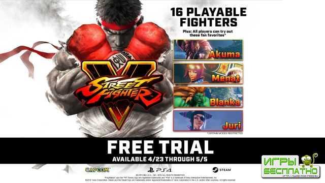 В Street Fighter V можно поиграть бесплатно