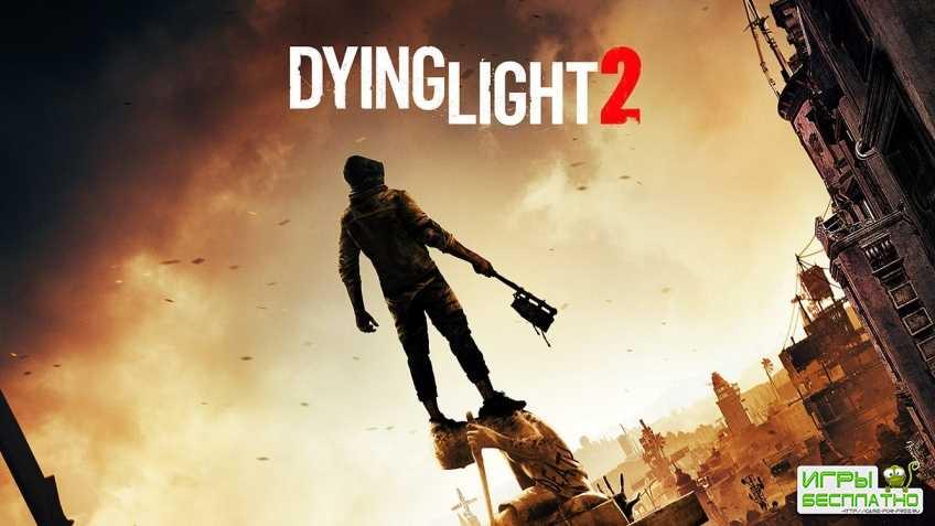 Dying Light 2 скоро себя покажет