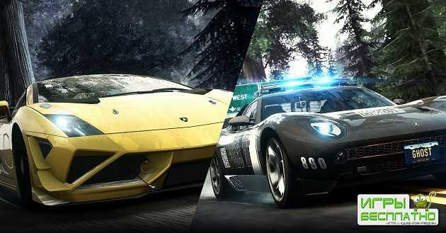 Need for Speed возвращается к истокам