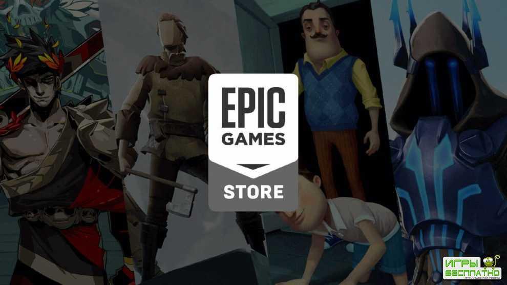 Из распродажи Epic Games Store начали убирать игры