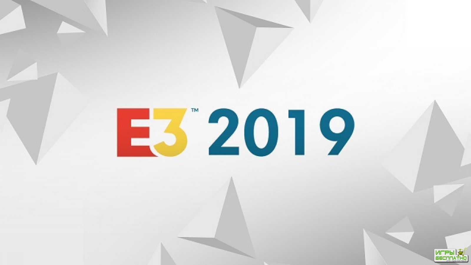Слух: стали известны подробности E3 2019