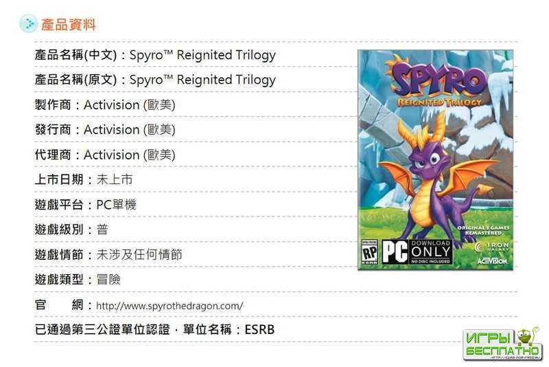 PC-версия Spyro Reignited Trilogy получила возрастной рейтинг