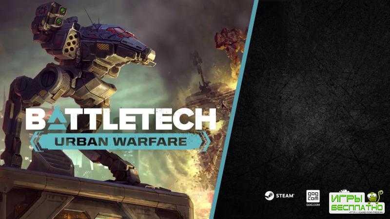 Релизный трейлер дополнения Urban Warfare для BattleTech