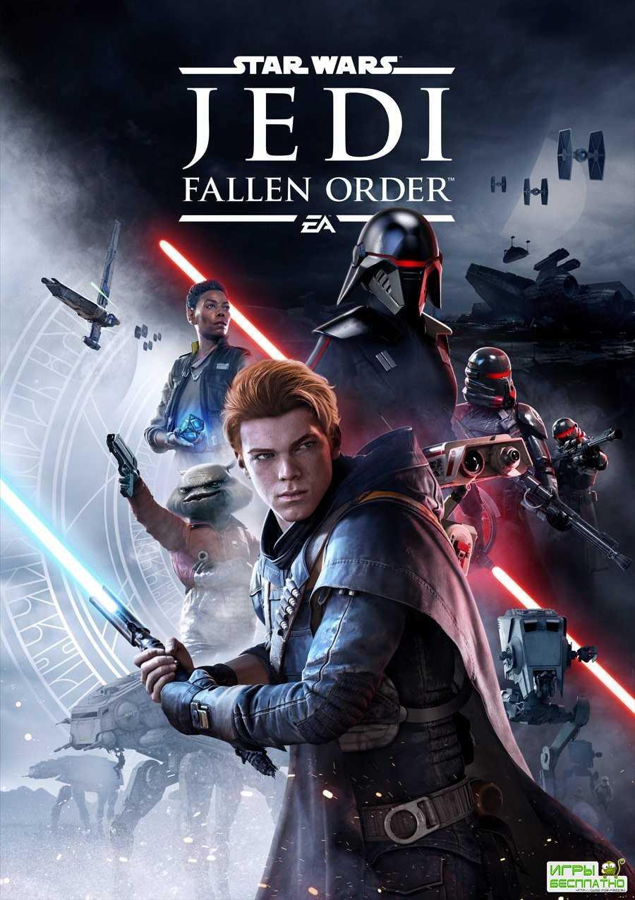 EA представила обложку Star Wars Jedi: Fallen Order