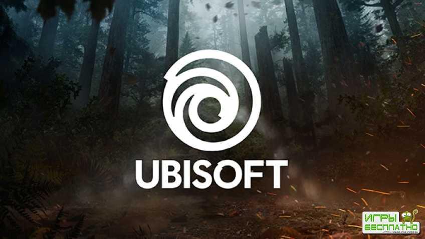 Ubisoft анонсирует четыре новые игры на Е3 2019