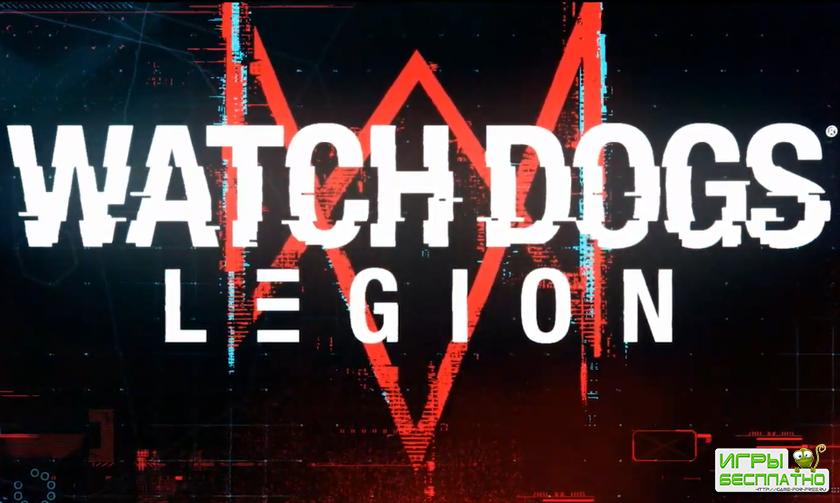 Ubisoft анонсировала Watch Dogs Legion
