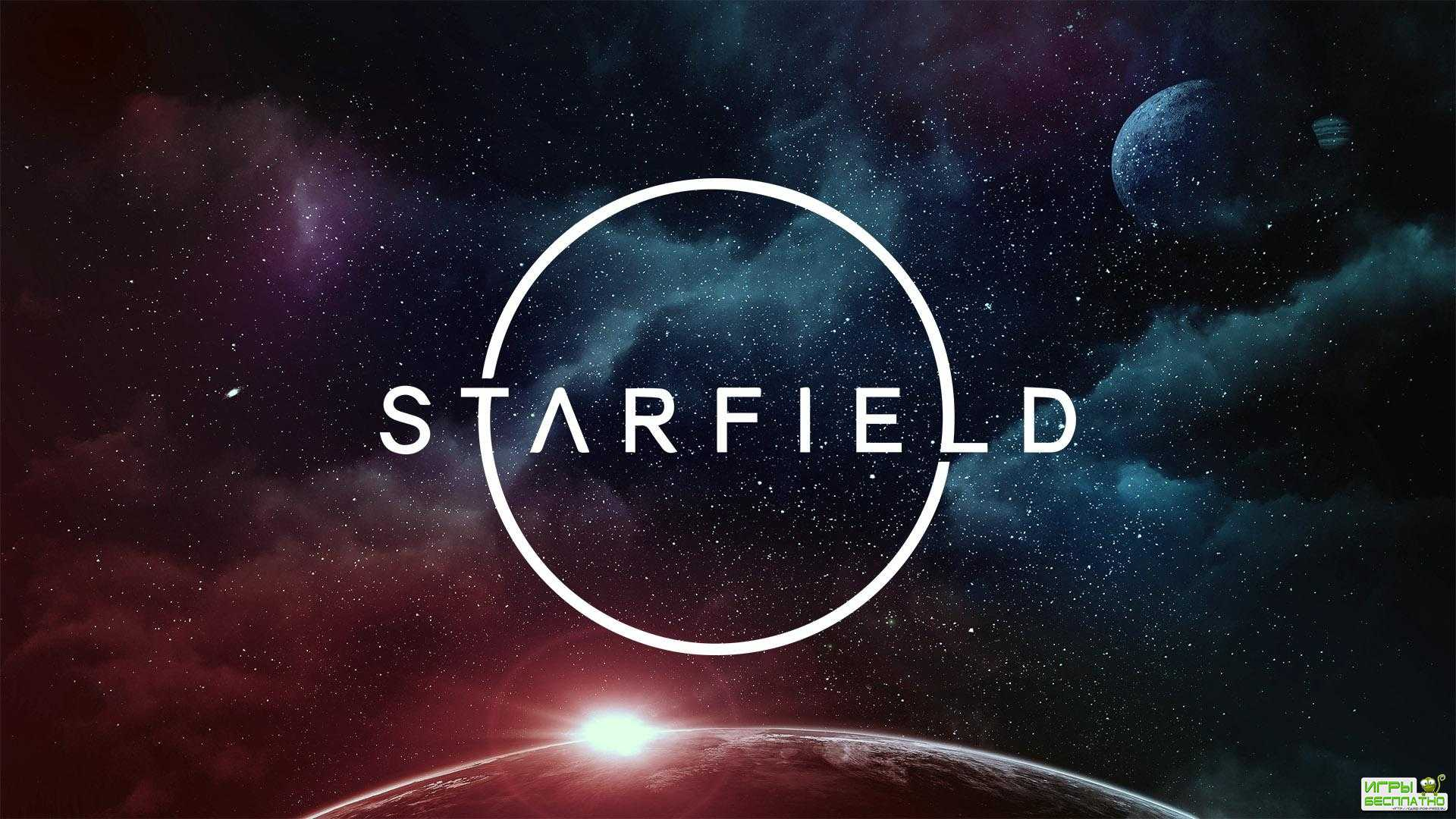 Starfield будет иконой