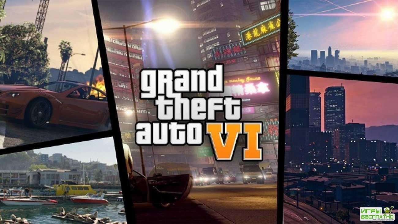 Джейсон Шрайер: слухи насчёт GTA VI — фейк