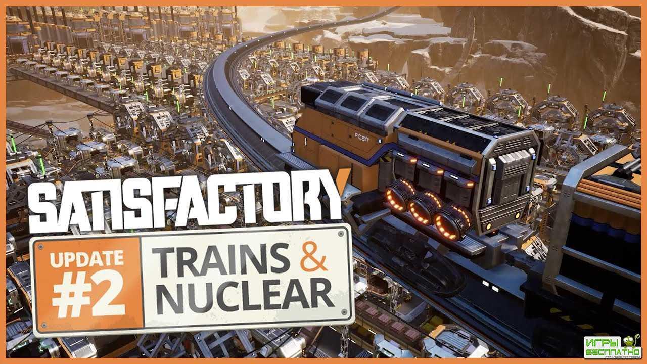 Для Satisfactory вышло крупное обновление с поездами и атомными станциями