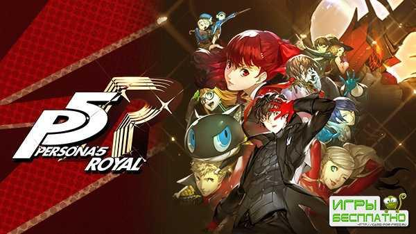 Что будет в составе Persona 5 The Royal Digital Deluxe
