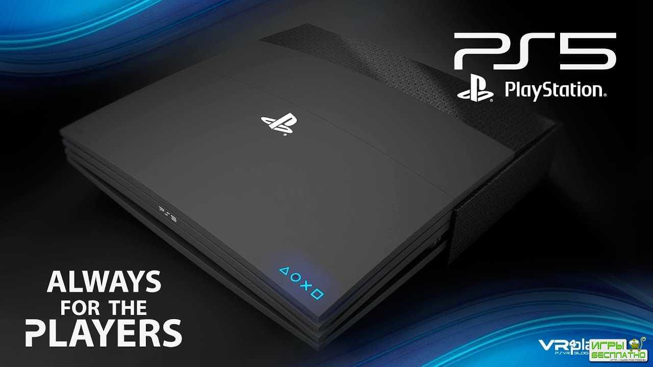 Что будет внутри PS5