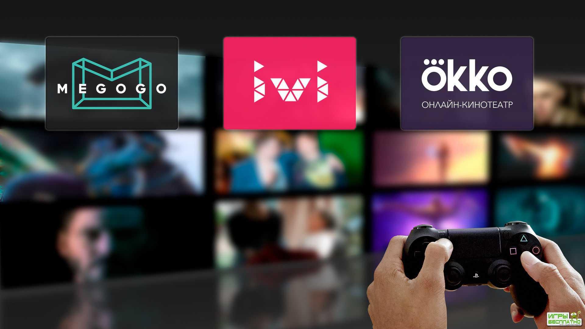 Список доступных российским пользователям PlayStation 4 видеосервисов расширился