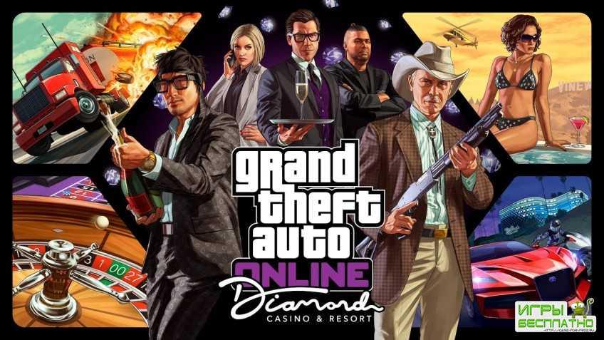 Невероятно, но факт: Гранд-казино Grand Theft Auto V откроется 23 июля