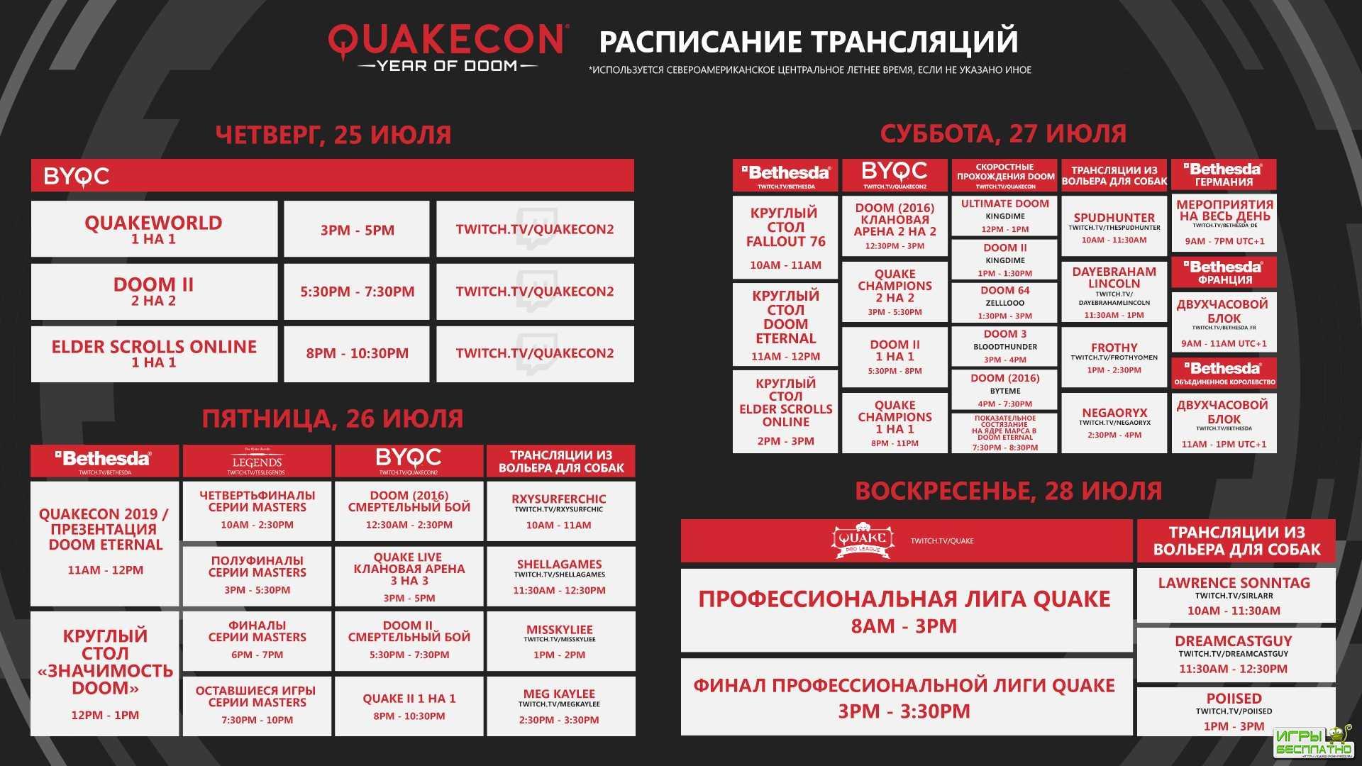 Bethesda опубликовала расписание QuakeCon 2019