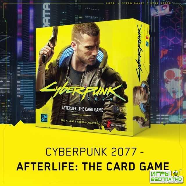 Cyberpunk 2077 станет карточной настолкой
