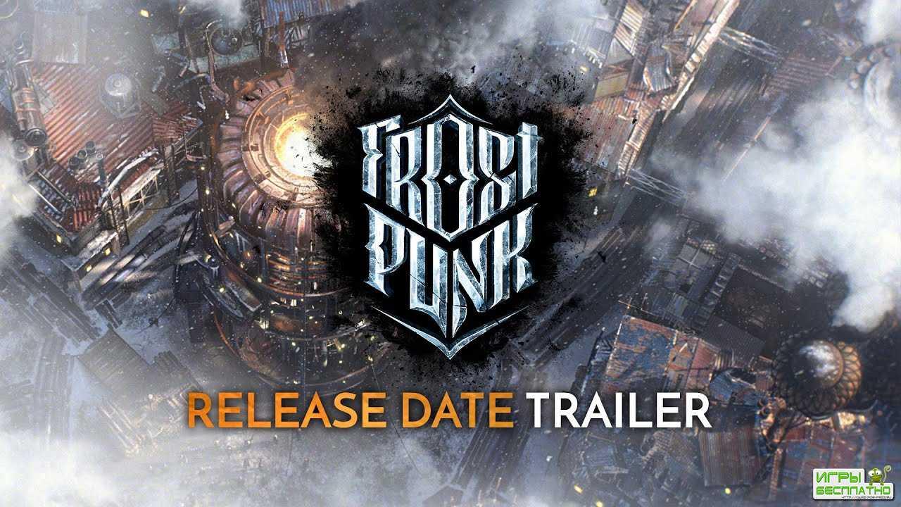 Frostpunk доберётся до консолей 11 октября