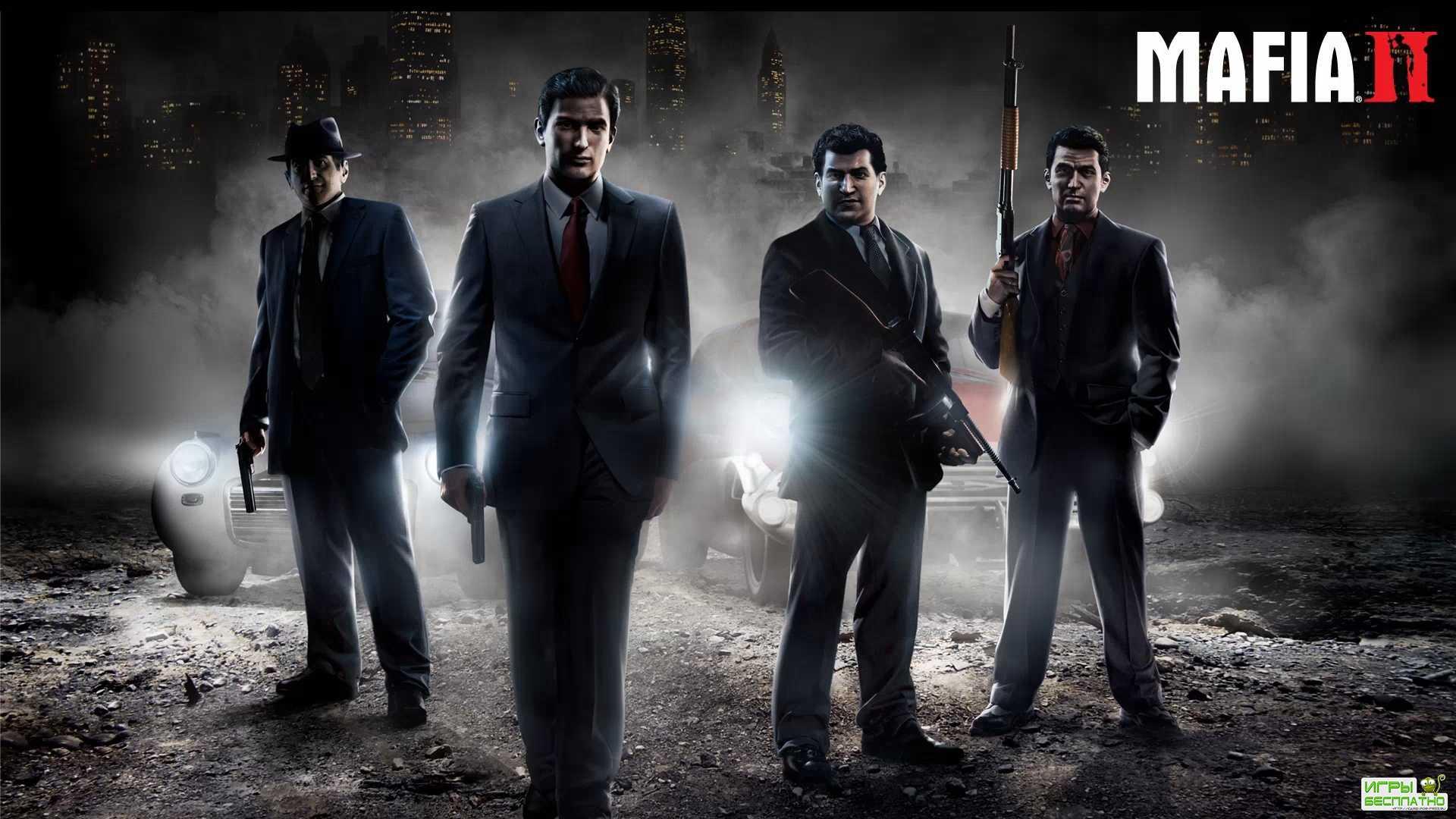 Нас ждет новая игра серии Mafia