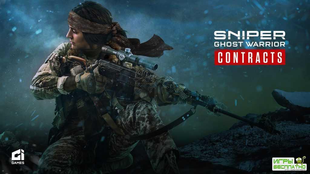 Релиз Sniper Ghost Warrior Contracts состоится в один день с Doom Eternal
