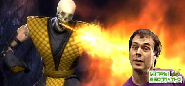 В Mortal Kombat 11 теперь есть знаменитая «пасхалка» Toasty! после добивани ...