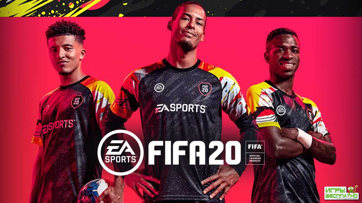 В FIFA 20 будут компаньоны