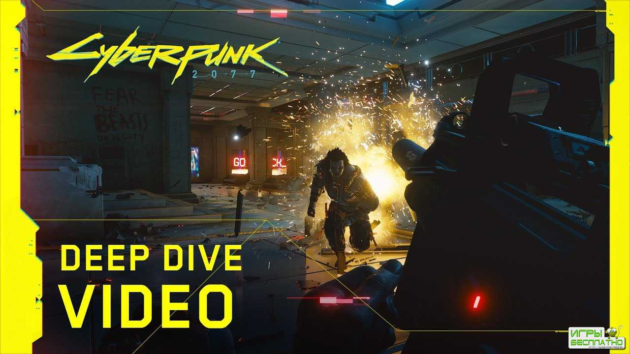 Новая демонстрация игрового процесса ролевой игры Cyberpunk 2077