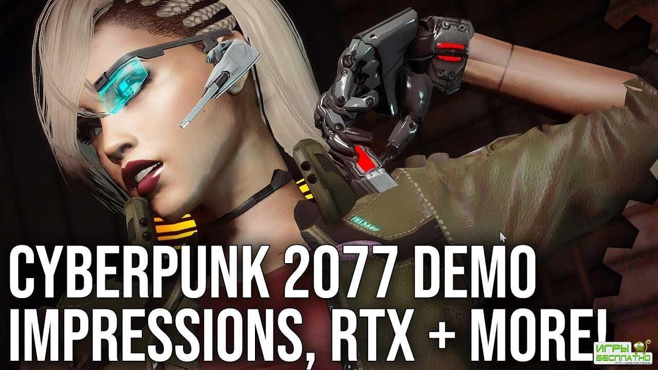 Digital Foundry: Демо Cyberpunk 2077 для прессы выглядело лучше, чем 14-мин ...