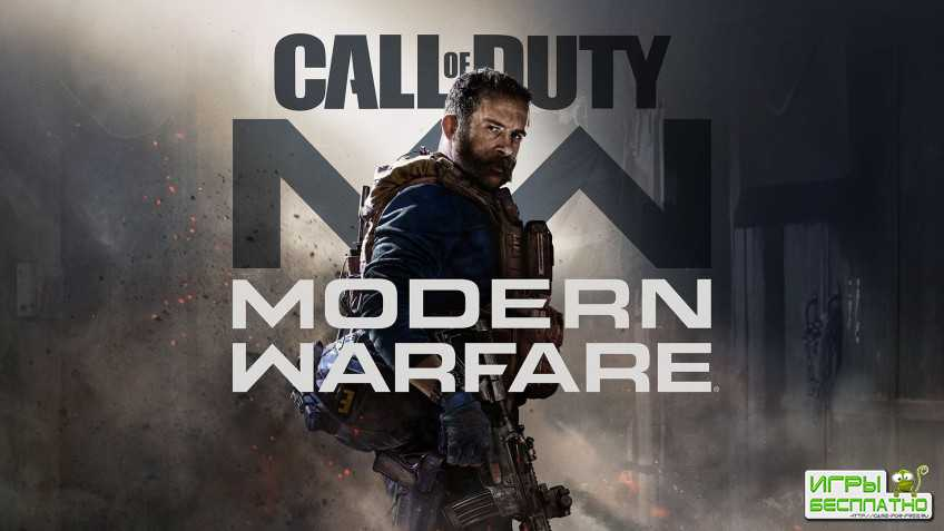Новые слухи о Call of Duty: Modern Warfare