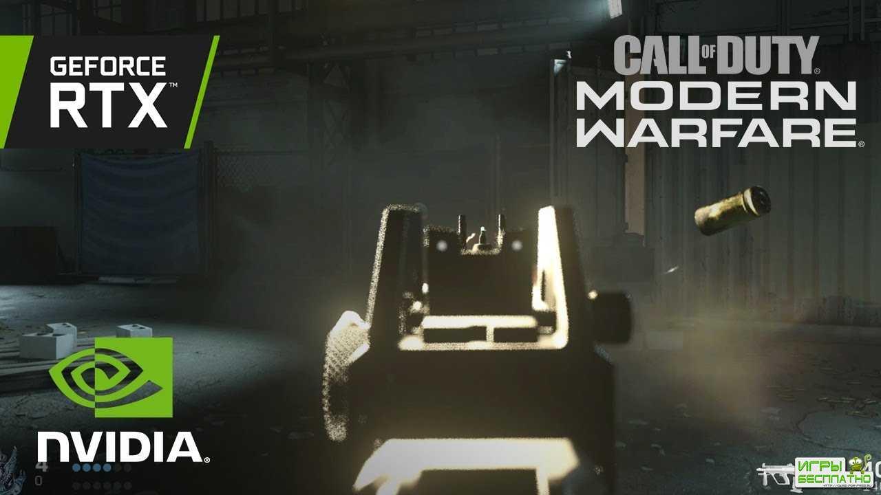 NVIDIA показала мультиплеер Call of Duty: Modern Warfare с трассировкой лучей