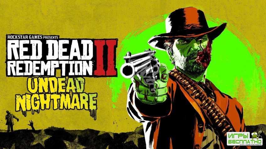 Зомби спешат в Red Dead Online