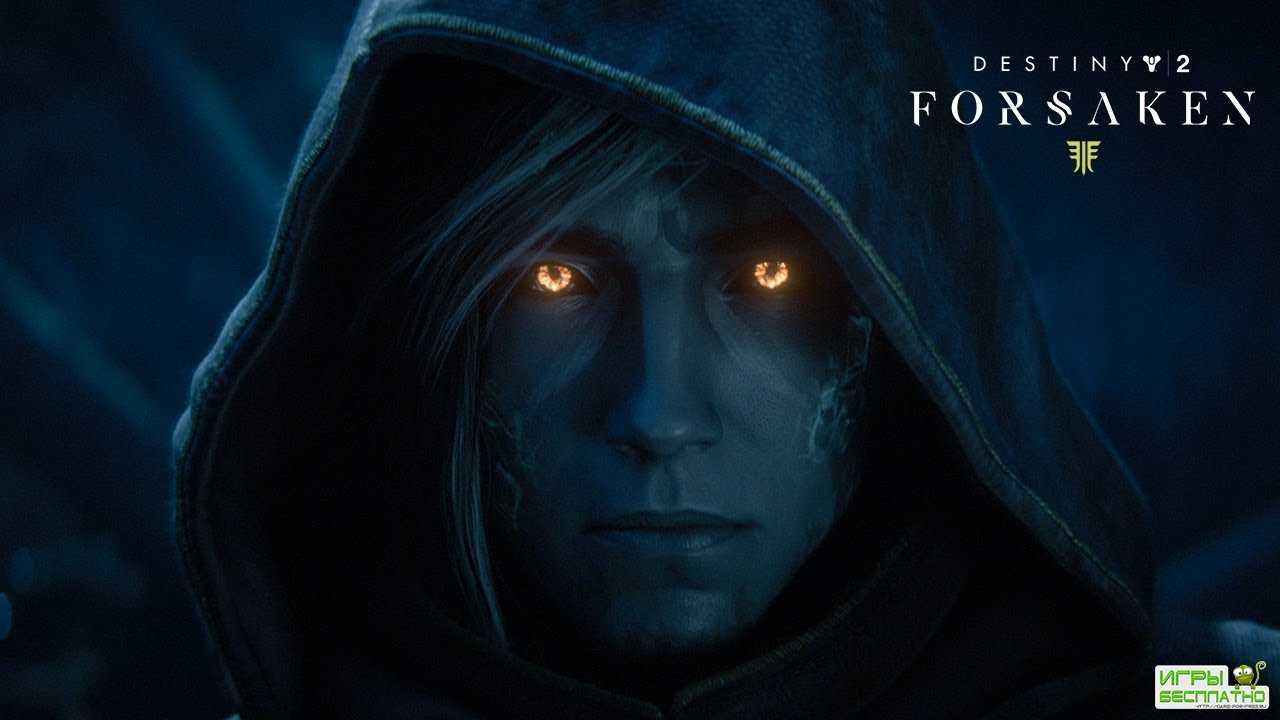 Destiny 2: Forsaken стала бесплатной