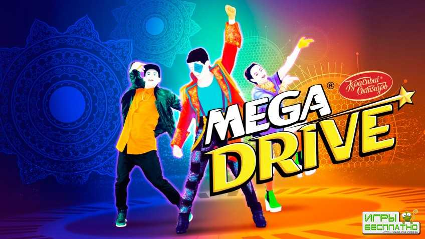 Танцуем за конфеты: Mega Drive проведёт на «Игромире» турнир по Just Dance
