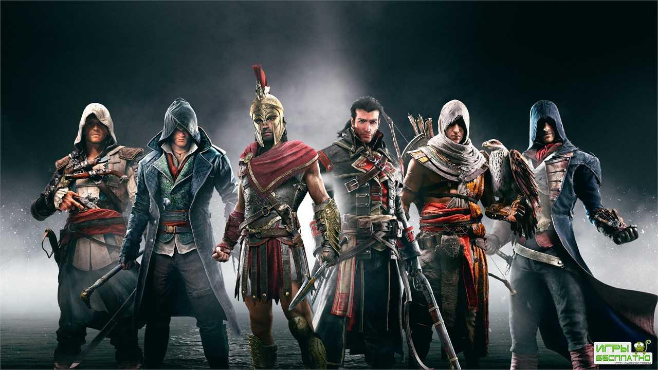 Серия Assassin's Creed побила свой же рекорд продаж