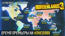 В какое время выйдет Borderlands 3 по всему миру?
