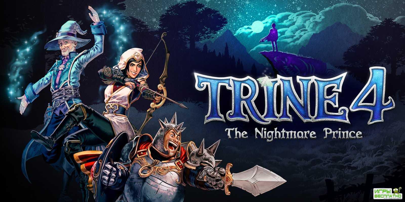 Trine 4 оказалась на уровне