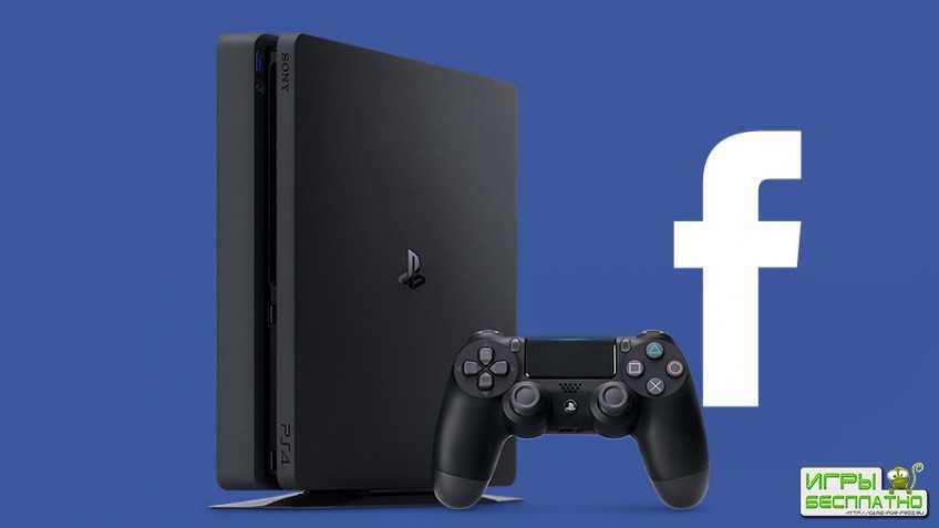 Facebook вернётся на PS4 в усовершенствованном виде