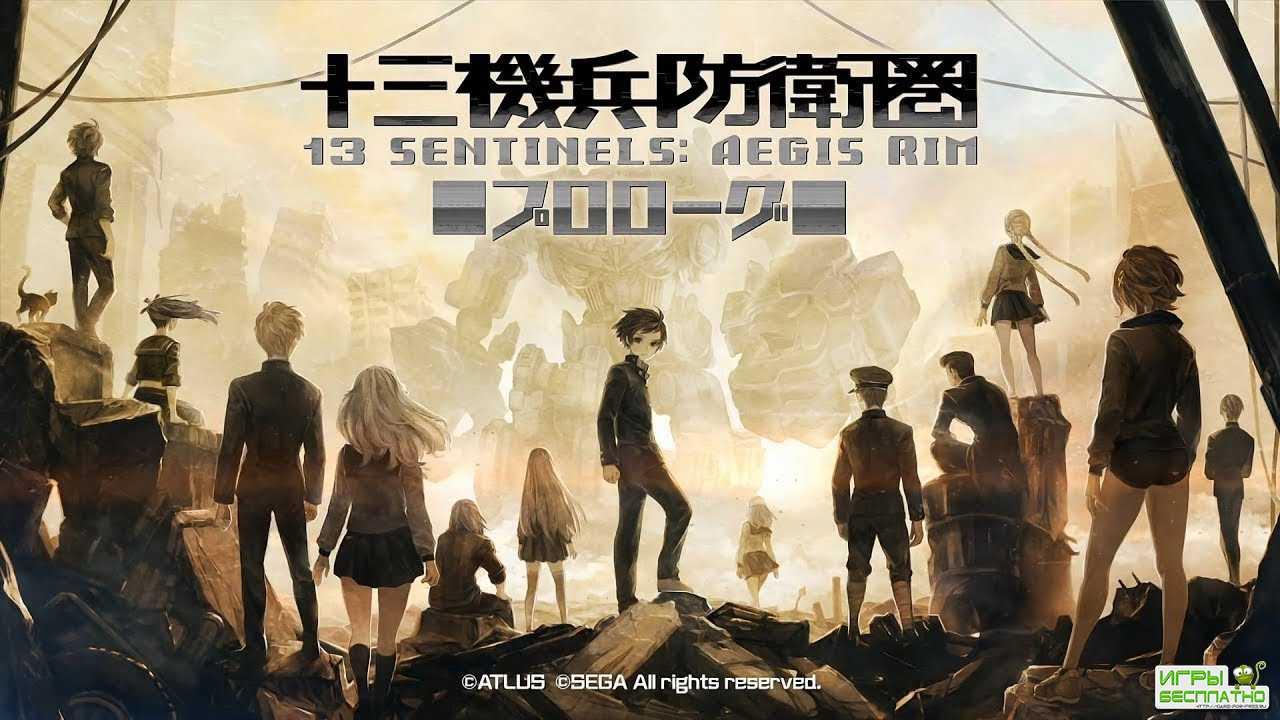 Atlus показала девять минут игрового процесса 13 Sentinels: Aegis Rim