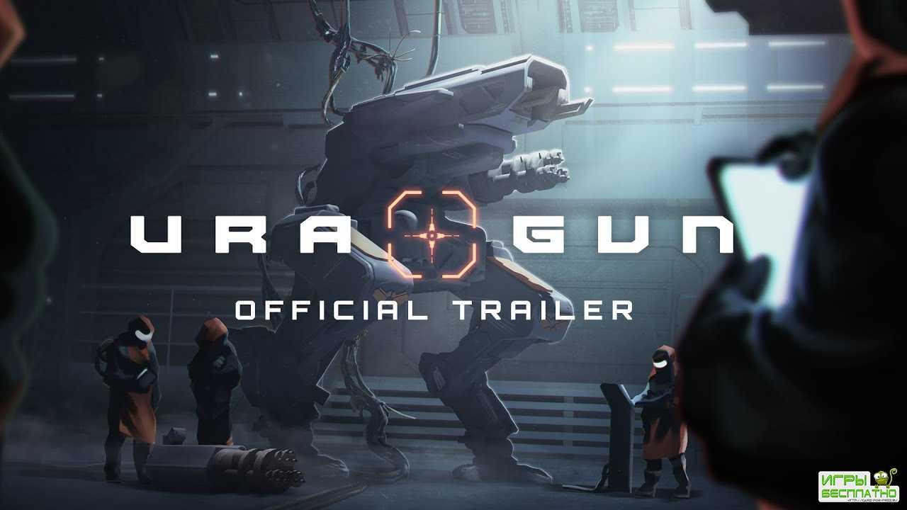 Авторы Uragun опубликовали трейлер игрового процесса