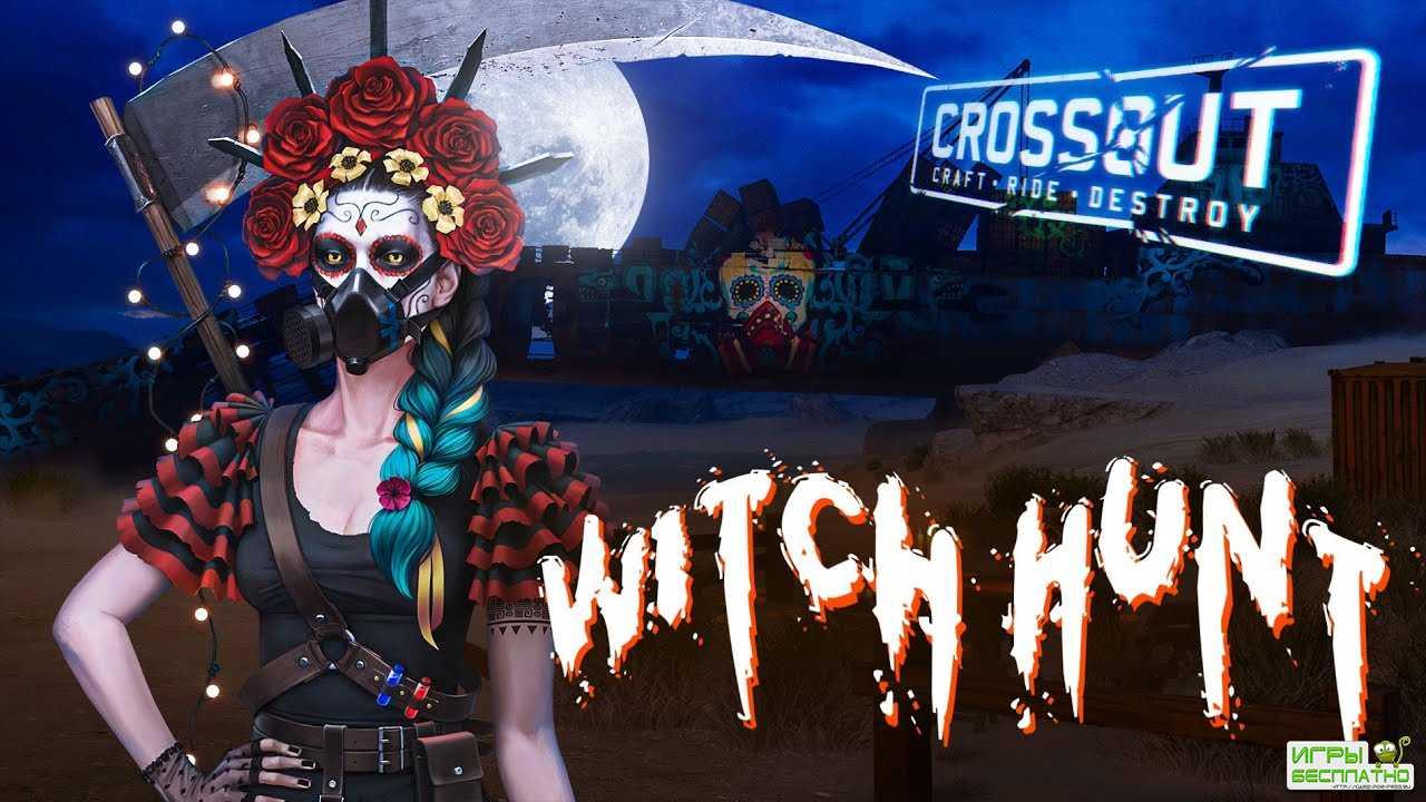 В Crossout к Хэллоуину объявили «Ведьмину охоту»
