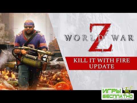 Для World War Z вышло обновление Kill it with Fire