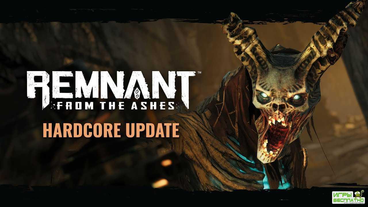 Продано миллион копий Remnant: From the Ashes, ролик хардкорного режима