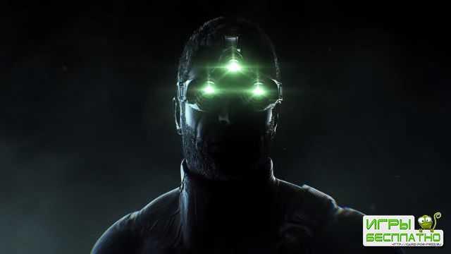 Ubisoft опять вспомнила про Splinter Cell