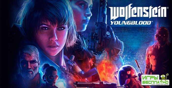 Для Wolfenstein: Youngblood вышло крупное обновление