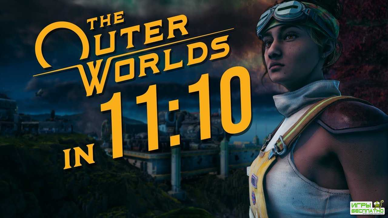The Outer Worlds полностью прошли за 11 минут