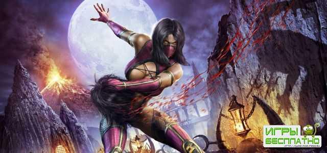 Создатели Mortal Kombat 11 вспомнили про Милину