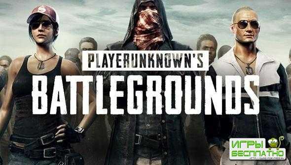 Создатели PlayerUnknown's Battlegrounds переоценили желание аудитории собир ...
